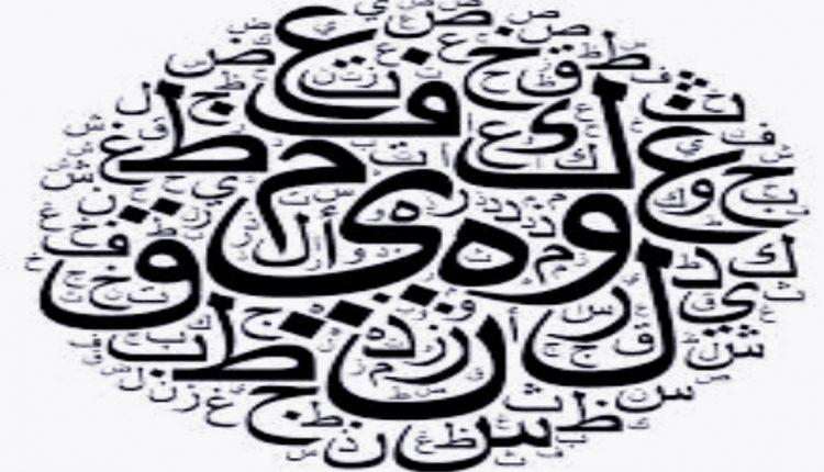 المعجم العربي