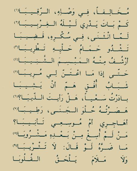 قصيدة